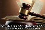 Адвокат Грабчук